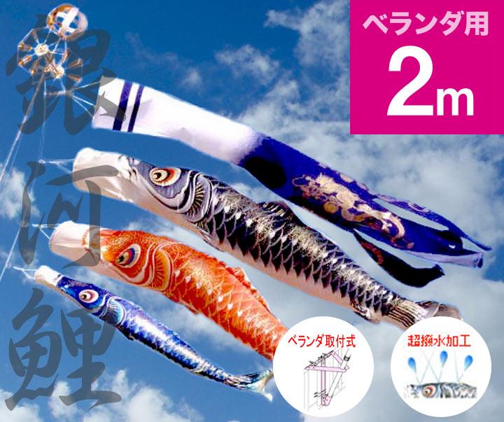 【ベランダ鯉のぼり】2mキラキラ矢車『銀河鯉のぼり』:ベランダセット【鯉幟】【鯉のぼり】