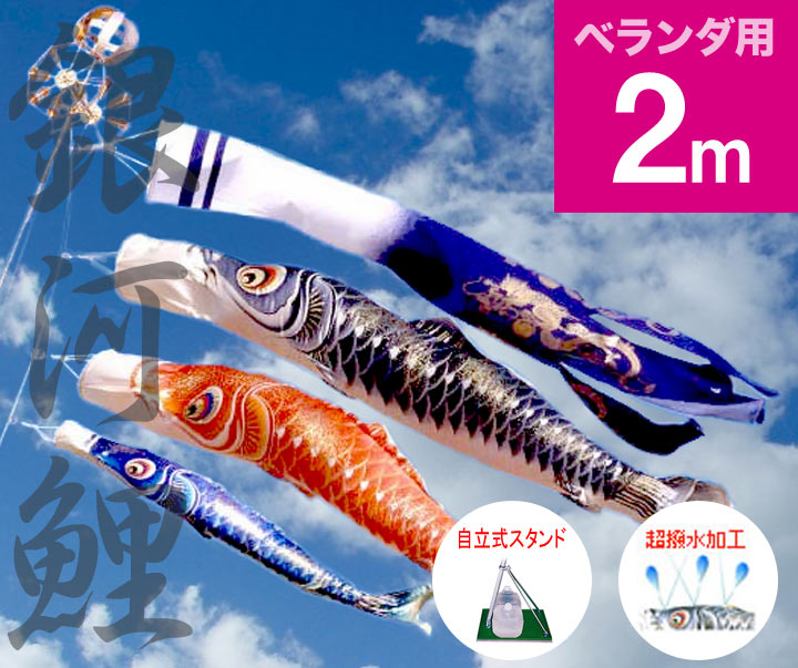 【ベランダ鯉のぼり】2mキラキラ矢車『銀河鯉のぼり』:自立スタンドどこでもセット【鯉幟】【鯉のぼり】