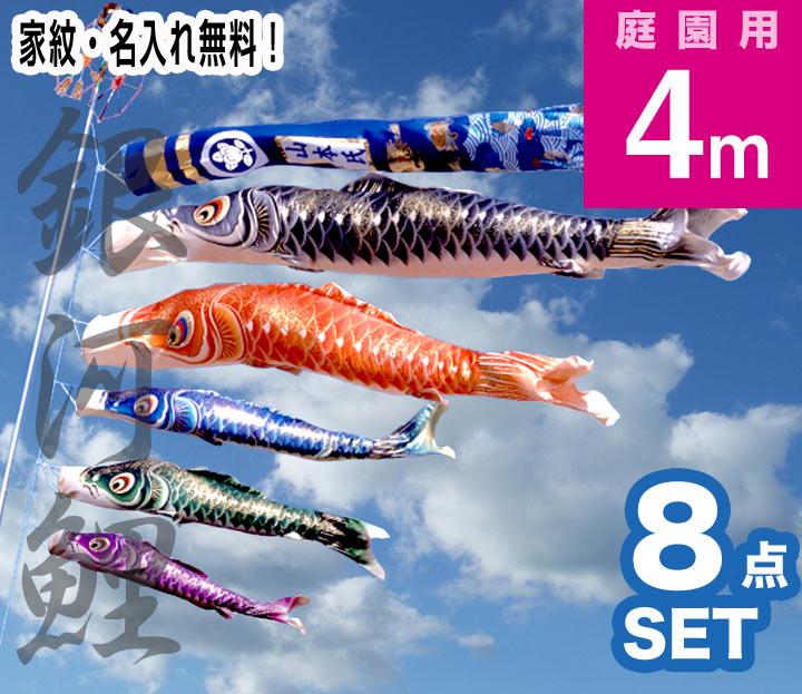 【鯉のぼり家紋名入サービス】【庭園鯉のぼり】4m銀河鯉のぼり8点セット 無料家紋・名入れ【鯉幟】【こいのぼり】