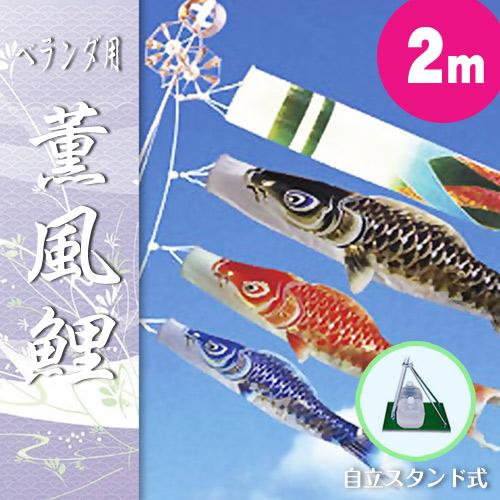 【ベランダ鯉のぼり】2mキラキラ矢車:ジャガード織・金彩『薫風鯉』:自立スタンドどこでもセット【鯉幟】【鯉のぼり】