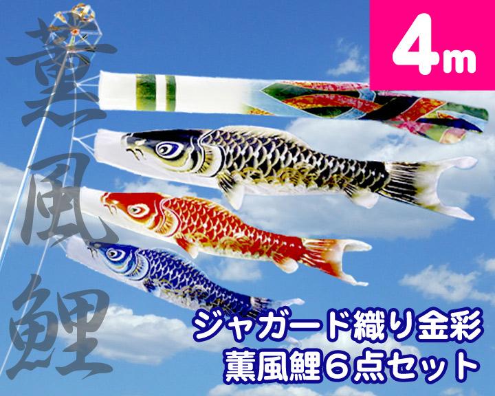 【庭園鯉のぼり】4m最高級金彩ジャガード織 薫風鯉のぼり6点セット【家紋・名入対応】【撥水・ポリエステル鯉のぼり】