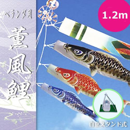 【ベランダ鯉のぼり】1.2mキラキラ矢車:ジャガード織・金彩薫風鯉自立スタンドどこでもセット【鯉幟】【鯉のぼり】