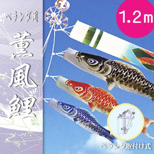 【ベランダ鯉のぼり】1.2mキラキラ矢車:ジャガード織・金彩『薫風鯉』:ベランダセット【鯉幟】【鯉のぼり】