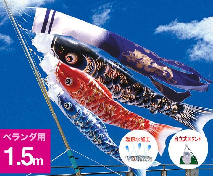【ベランダ鯉のぼり】1.5mキラキラ矢車『颯風鯉のぼり』自立スタンドベランダセット【鯉幟】【鯉のぼり】