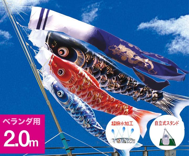 【ベランダ鯉のぼり】2mキラキラ矢車『颯風鯉のぼり』自立スタンドベランダセット【鯉幟】【鯉のぼり】