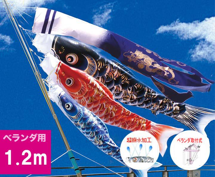 【ベランダ鯉のぼり】1.2mキラキラ矢車『宝碧鯉のぼり』ベランダセット【鯉幟】【鯉のぼり】