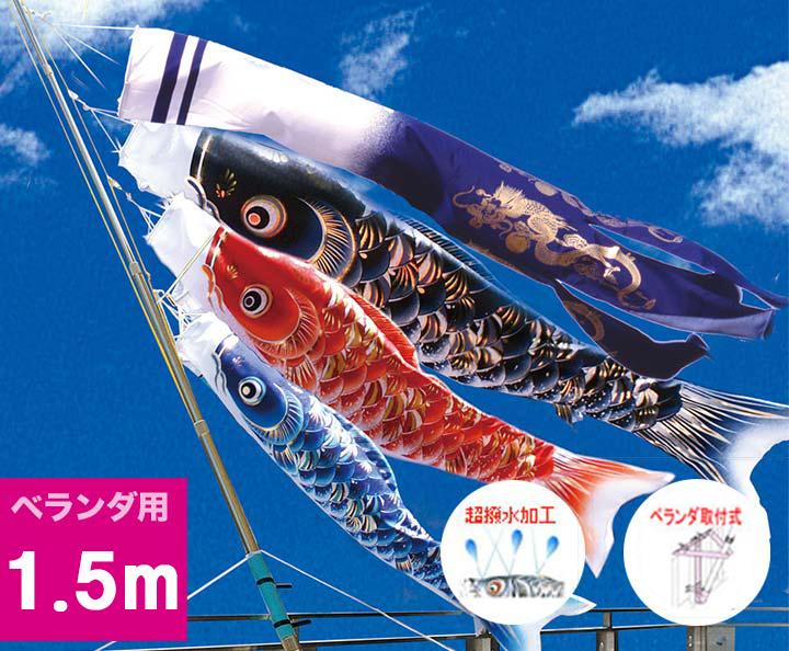 【ベランダ鯉のぼり】1.5mキラキラ矢車『颯風鯉のぼり』ベランダセット【鯉幟】【鯉のぼり】
