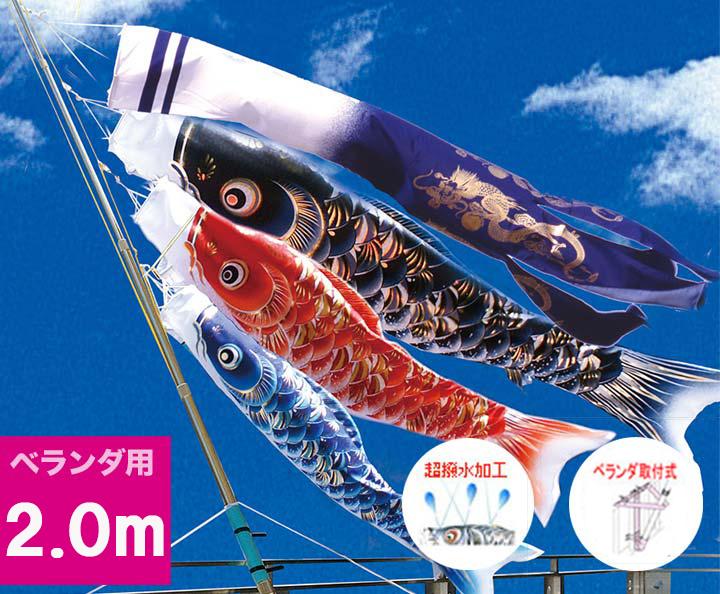 【ベランダ鯉のぼり】2mキラキラ矢車『颯風鯉のぼり』ベランダセット【鯉幟】【鯉のぼり】