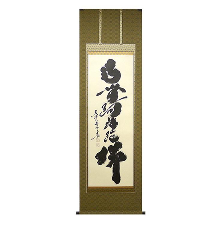 【日本全国送料・手数料無料!!】 六字名号『小林太玄作』尺五立 太巻仕様