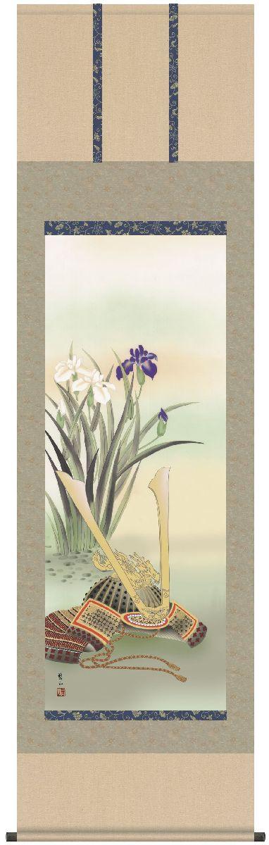 兜と菖蒲(唐澤碧山)
