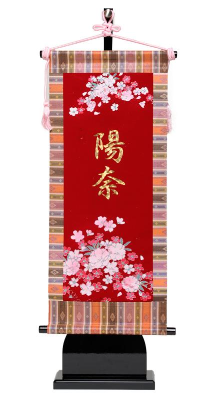 【雛人形】【名入タペストリー】キラキラ満開桜タペストリー(中)【ひな人形】