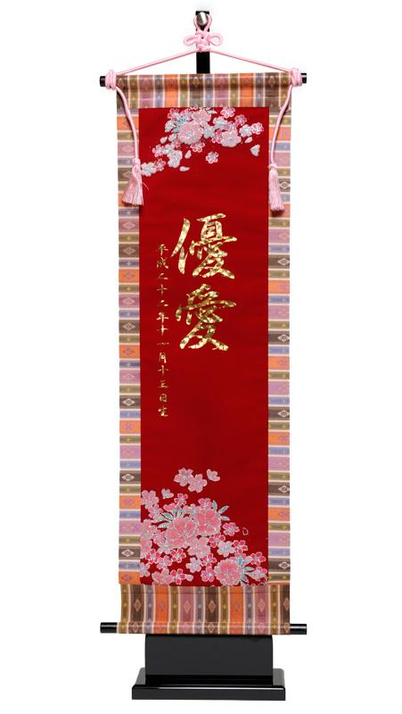 【雛人形】【名入タペストリー】キラキラ満開桜タペストリー(大)【ひな人形】