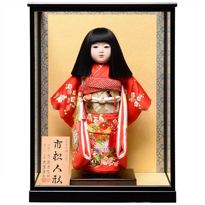 【雛人形】【市松人形】11号市松人形:正絹別染手縫衣裳【オカッパ】:元賀 章介作 ケース入り【ひな人形】【浮世人形】