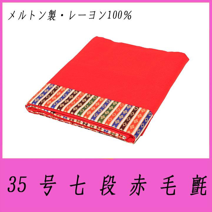 【床毛氈】【雛人形】35号七段赤毛氈【ひな人形】【毛氈】