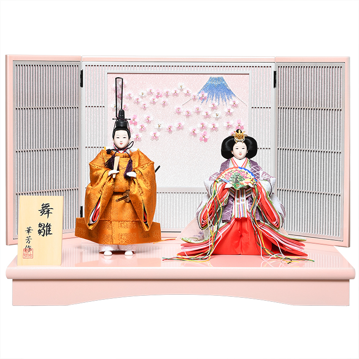 【立雛】【親王飾】芥子立雛黄呂染飾:皇室カラー:華芳作【雛人形】