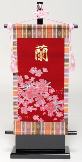 【雛人形】【名入タペストリー】キラキラ満開桜タペストリー(小)【ひな人形】
