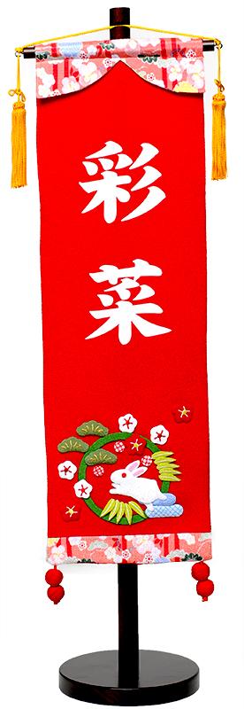 【雛人形】【名入タペストリー】チリメン押絵名旗:春舞うさぎ 大【名旗】【ひな人形】