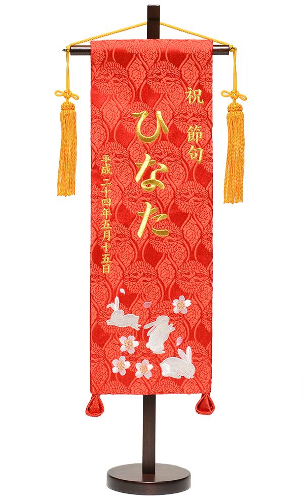 【雛人形】【名入タペストリー】花とうさぎ 金刺繍名前旗 中【名旗】【ひな人形】