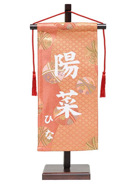 【雛人形】【名入タペストリー】西陣名旗(小)【ひな人形】