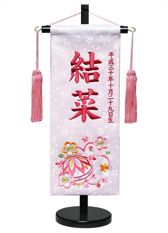 【名前旗】【刺繍名旗】薄ピンクまり桜名前旗飾り台セット 小【初節句名前旗】【ひな人形】