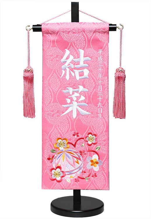 【名前旗】【刺繍名旗】ジャガードまり桜名前旗飾り台セット 小【初節句名前旗】【ひな人形】