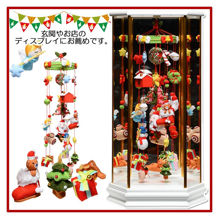 【クリスマスグッズ・装飾・インテリア】【つるし飾】 クリスマス パールホワイト 六角鏡バックケース飾【吊るし雛】【クリスマスギフト・プレゼント】