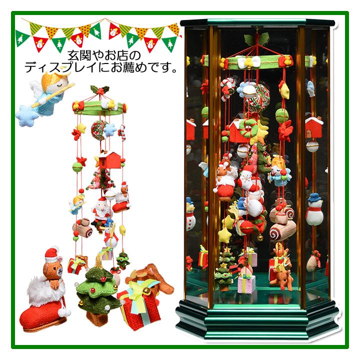 【クリスマスグッズ・装飾・インテリア】【つるし飾】クリスマス パールグリーン 六角鏡バックケース飾【吊るし雛】【クリスマスギフト・プレゼント】