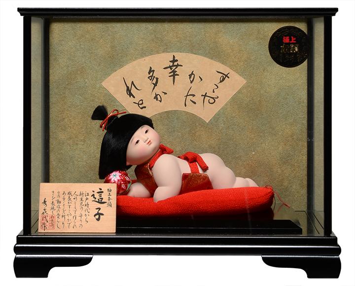 【わらべ人形】【浮世・御所】這い子 寿喜代作【雛人形】【ひな人形】【浮世人形】