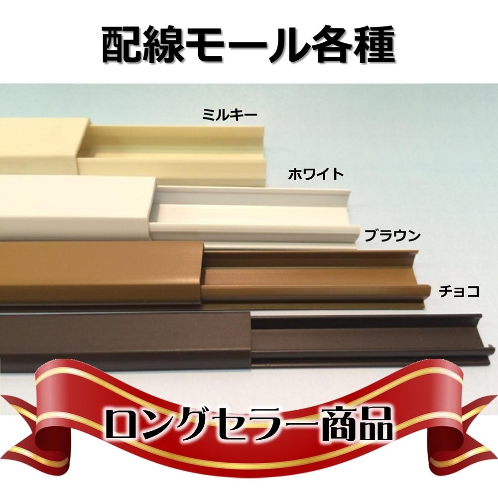 配線カバーテープ付 配線カバー モール FM-2-1A テープ付き 2020A 限定モデル W新作送料無料 2号 1m チョコ フソー化成 ミルキー 10本入 ケーブルカバー ブラウン ホワイト