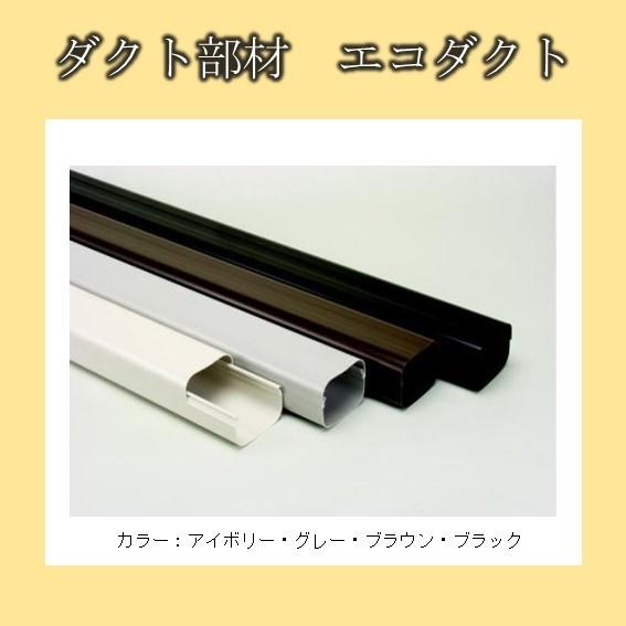 ダクト部材 エコダクト2M80用 ECO-80K ブラック 5本入 フソー化成 エアコン配管用 配管化粧カバー