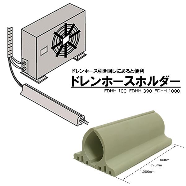 ドレンホースの固定 保護にPAT.No 3064445 贈物 ドレンホース固定用 空調部材 ドレンホースホルダー ドレンホース重り 長さ1000mm 2本 L=1000 FDHH-1000 フソー化成 新品 送料無料