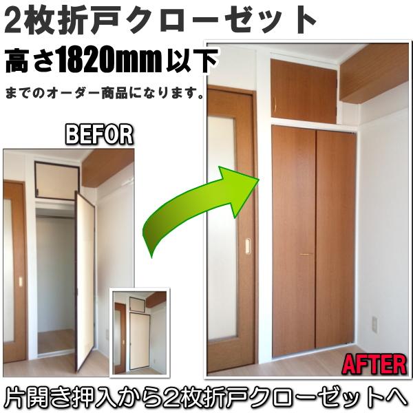 楽天市場】2枚折戸 建具 押入れ ...