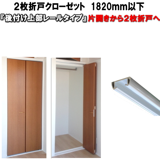 2枚折戸 建具 押入れ 2枚折れ戸クローゼット 洋室建具 高さ:601~1820mm 幅:900mm以下オーダー 送料無料 リフォーム closet