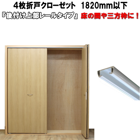 4枚折戸クローゼット収納扉 洋室建具 高さ:601~1820mm 送料無料 押入 リフォーム closet 収納 クローゼット 4枚折戸