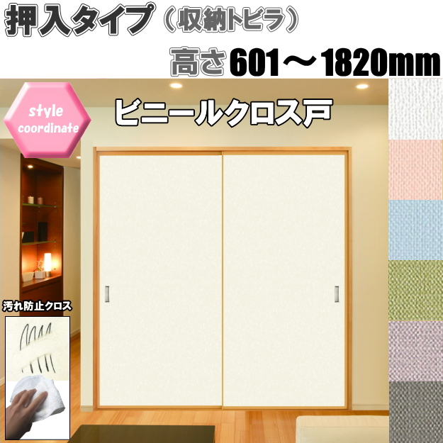 Closet Sliding Door Vinyl Cloth For Door Height: 601 1910 Mm Remodeling  Closet