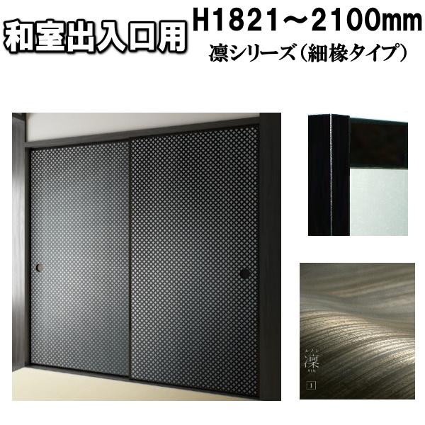 和室出入口 凛シリーズ ふすま 襖 間仕切 高さ:1821~2100mm 細ふちタイプミゾサイズ9mm