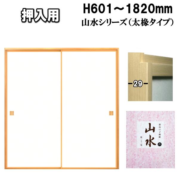 襖 ふすま 押入れ 山水シリーズ 高さ:601~1820mm 太ふちタイプミゾサイズ12mm 襖 ふすま