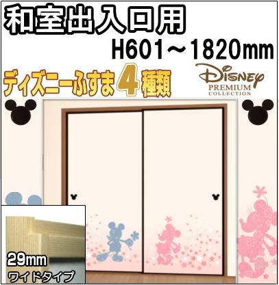 和室出入口 両面 ミッキー&ミニー ディズニー ふすま 襖 高さ:601~1820mm 太椽タイプミゾサイズ12mm 間仕切
