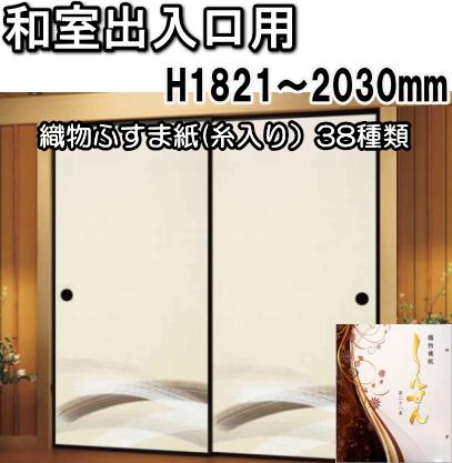 ふすま 襖 出入口(両面) しんせんシリーズ(織物糸入りふすま紙)高さ:1821~2030mm 細ふちタイプミゾサイズ 9mm 間仕切