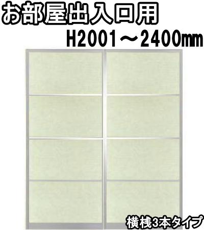 スパーツィオ 横桟3本 和室出入口タイプ 引き戸 ドア リフォーム 高さ:2001~2400mm 送料無料