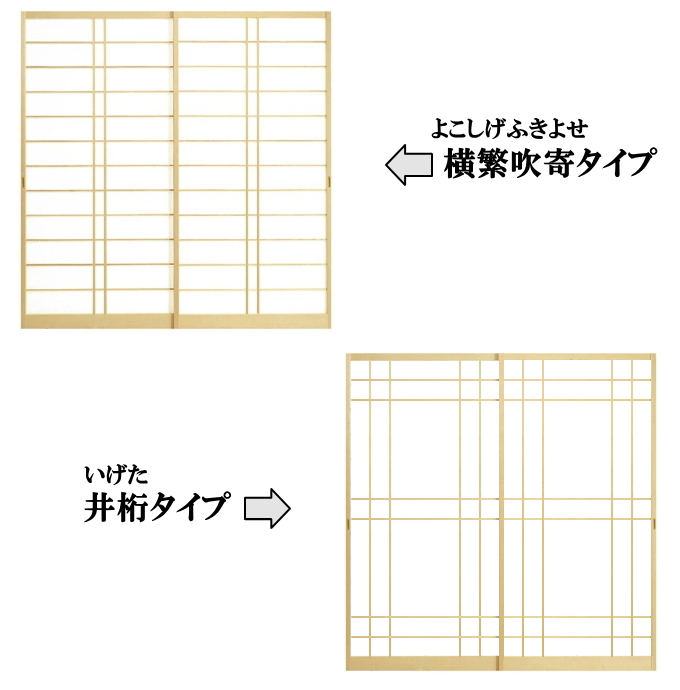 木製障子スプルス白木 (荒間・横繁吹寄・横繁) 高さ:1311~1910mm