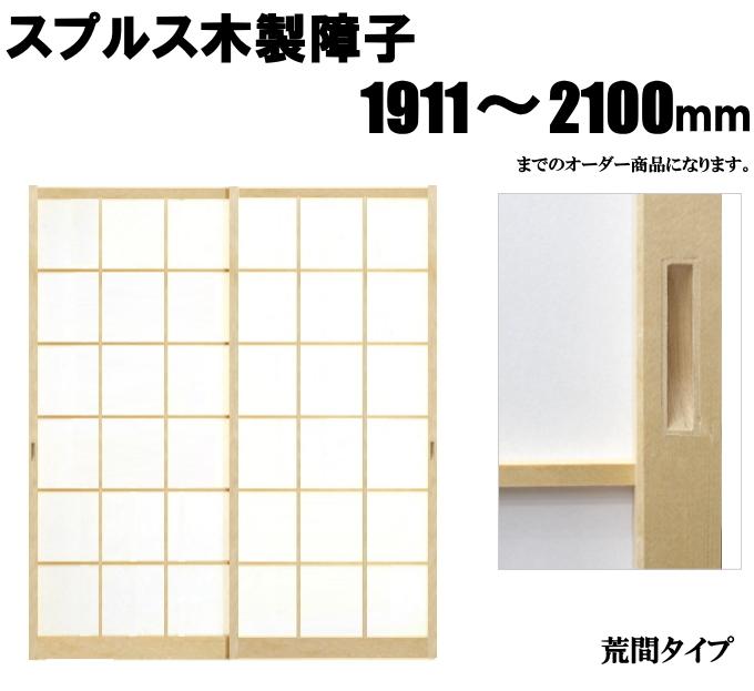 木製障子 スプルス白木 荒間・横繁吹寄・横繁 高さ:1911~2100mm