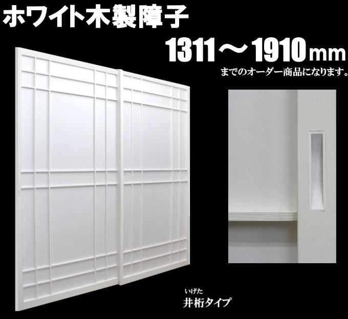 ホワイト木製障子 荒間 横繁吹寄 横繁 井桁高さ:1311~1910mm 木製障子