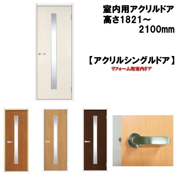 室内ドア 洋室建具 アクリルシングル入り ドア リフォーム 高さ:1821~2100mmのオーダー建具はこちらからのご購入になります。ドア本体のみのお届けとなります【送料無料】