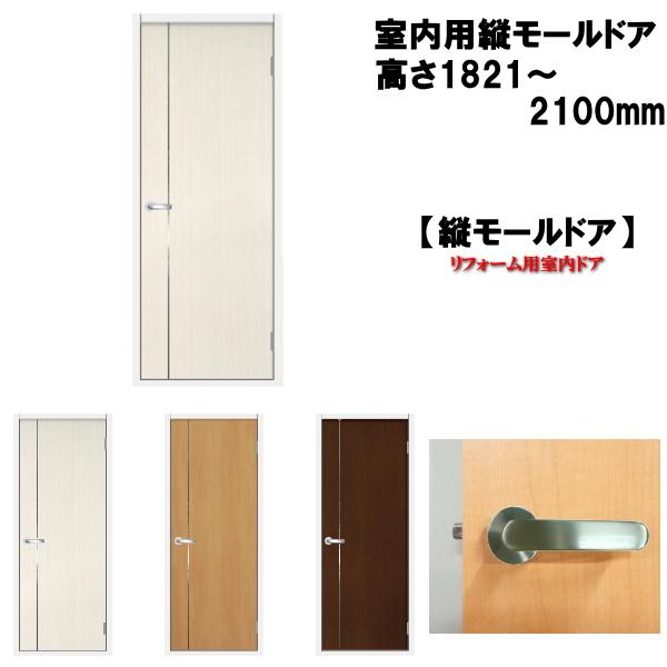 洋室建具 縦モール ドア リフォーム 高さ:1821~2100mmのオーダー建具はこちらからのご購入になります。ドア本体のみのお届けとなります 【送料無料】