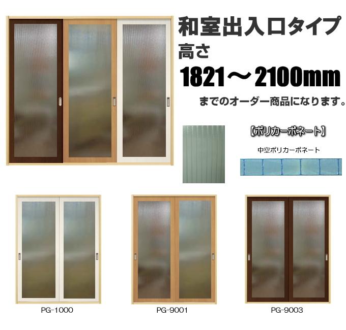 ポリカー建具 ふすまの用のミゾにも!和室出入口タイプ 高さ:1821~2100mmのオーダー建具はこちらからのご購入になります。 ふすまのミゾ・レールにそのまま取付けられます。 【送料無料】