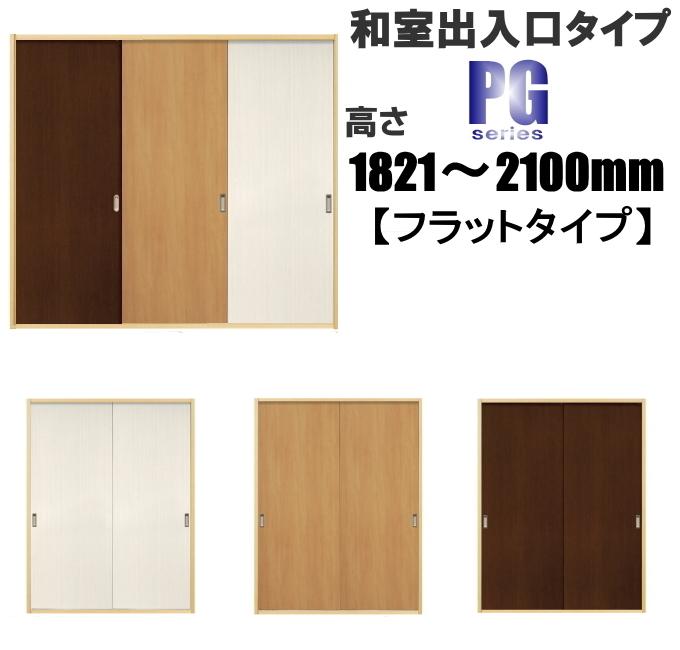 フラットタイプ建具 引き戸 リフォーム 日本 ふすま 襖 用のミゾ レール に取付けられます シンプルなデザインなので飽きがこない ふすまの用のミゾにも 送料無料 ふすまのミゾ レールに取付けられます 和室出入口 フラットタイプ 安売り 高さ:1821~2100mmPGシリーズのオーダー建具はこちらからのご購入になります 洋室建具 大人気商品