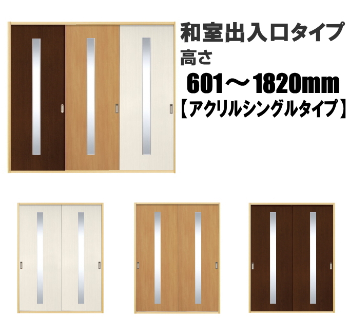 洋室建具 ふすまの用のミゾにも!和室出入口 アクリル入りシングルタイプ 引き戸 リフォーム 高さ:601~1820mm ふすまのミゾ・レールに取付けられます。 【送料無料】