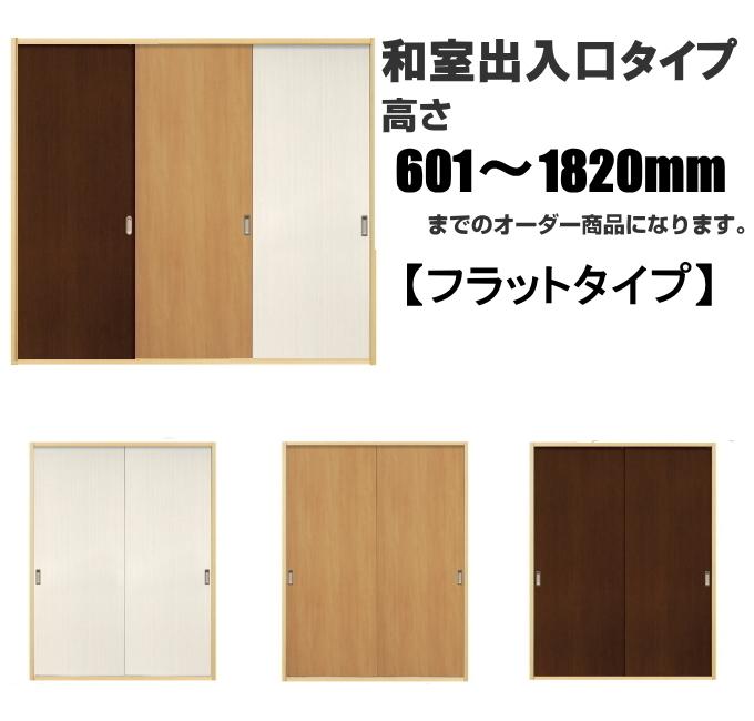 洋室建具 和室出入口 ふすまの用のミゾにも! フラットタイプ ドア リフォーム 高さ:601~1820mm ふすま用のミゾ・レールに取り付けられます。 【送料無料】