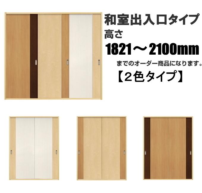 洋室建具 ふすまの用のミゾにも!和室出入口 2色タイプ 高さ:1821~2120mmのオーダー建具は こちらからのご購入になります。 ふすま (襖) のミゾ・レールにそのまま取付けられます。 【送料無料】